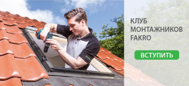 Установка мансардных окон Fakro – инструкции, видео